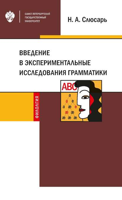 Обложка «Введение в экспериментальные исследования грамматики»