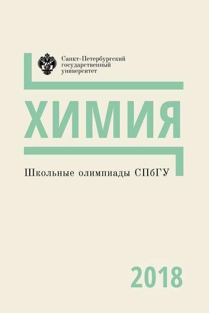 Обложка «Школьные олимпиады СПбГУ 2018. Химия»
