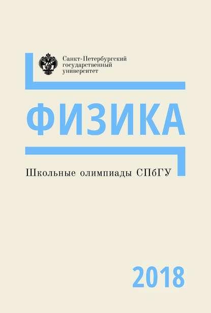 Обложка «Школьные олимпиады СПбГУ 2018. Физика»
