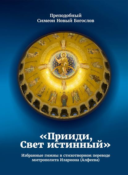 Обложка «Прииди, Свет истинный. Избранные гимны в стихотворном переводе митрополита Илариона (Алфеева)»