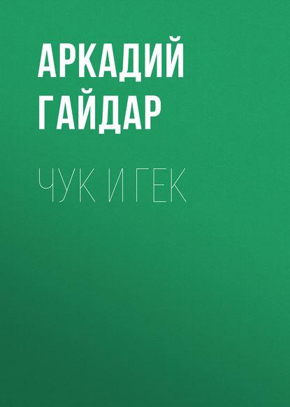 Обложка «Чук и Гек»