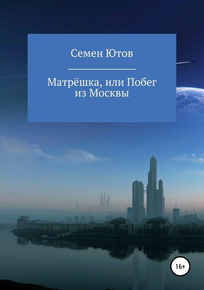 Обложка «Матрёшка, или Побег из Москвы»
