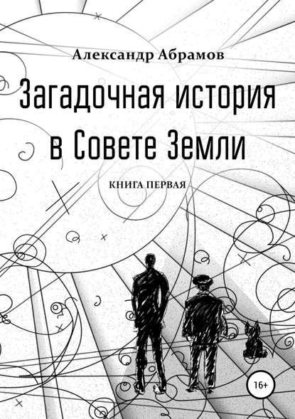 Обложка «Загадочная история в Совете Земли»