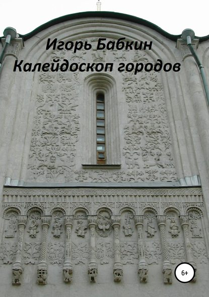 Обложка «Калейдоскоп городов»