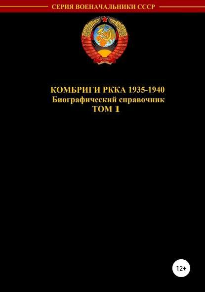 Обложка «Комбриги РККА 1935—1940. Том 1»