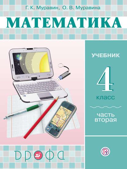 Обложка «Математика. 4 класс. Часть 2»