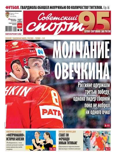 Обложка «Советский Спорт (Федеральный выпуск) 81-2019»