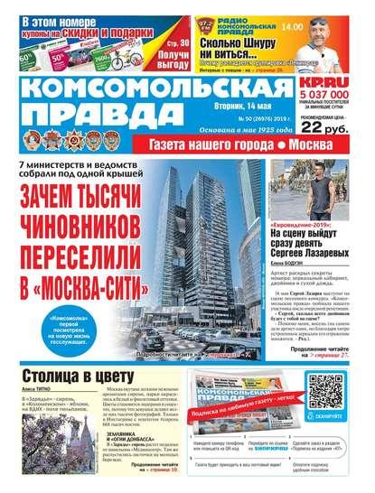 Обложка «Комсомольская Правда. Москва 50-2019»