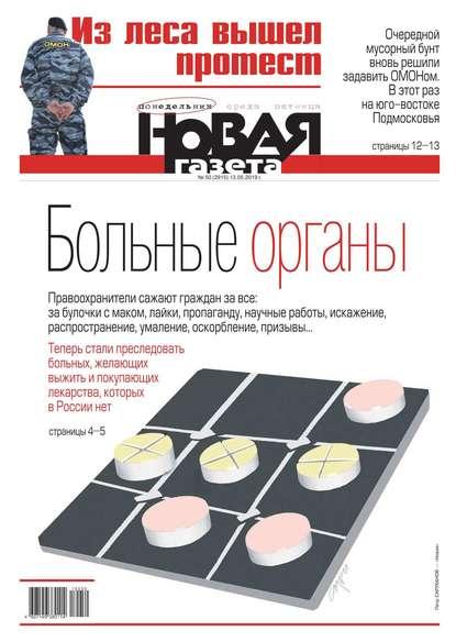 Обложка «Новая Газета 50-2019»
