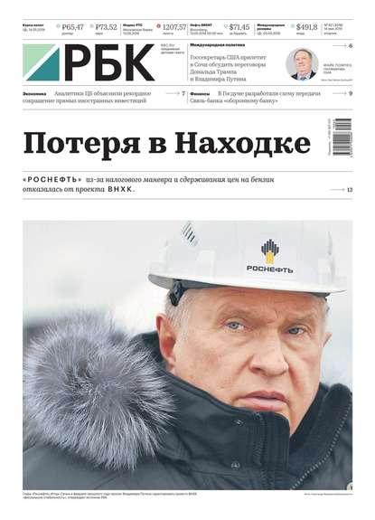Обложка «Ежедневная Деловая Газета Рбк 63-2019»