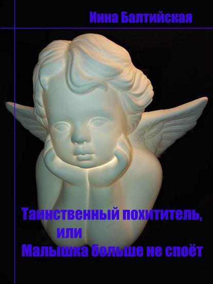 Обложка «Таинственный похититель, или Малышка больше не споет»
