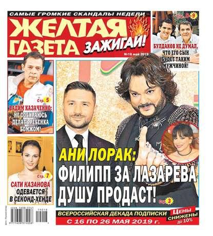 Обложка «Желтая Газета. Зажигай! 18-2019»