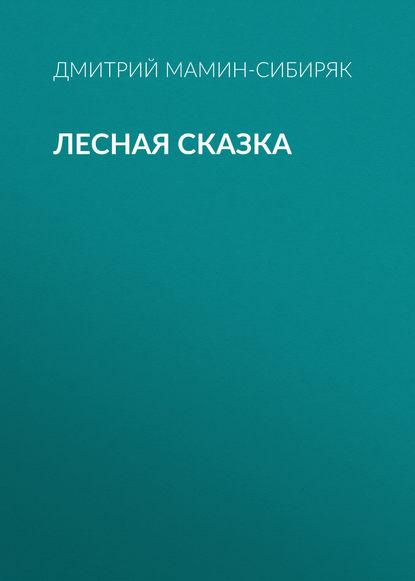 Обложка «Лесная сказка»