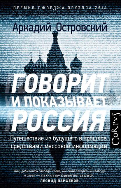 Обложка «Говорит и показывает Россия»