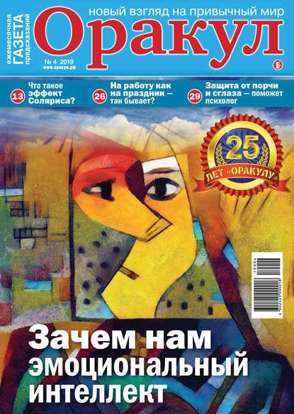 Обложка «Оракул №04/2019»