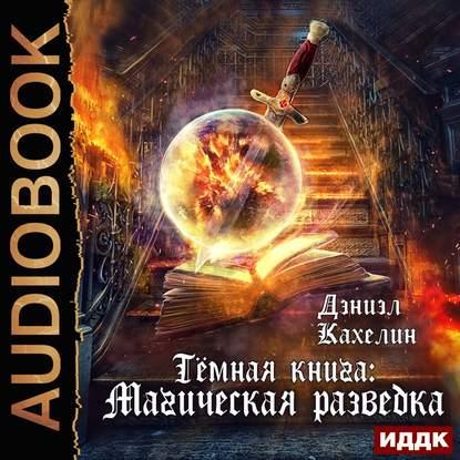 Обложка «Темная книга: Магическая Разведка»