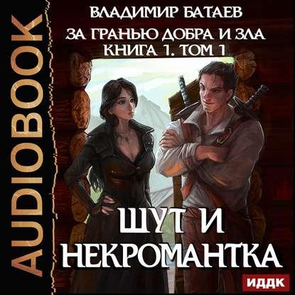 Обложка «Книга 1. Том 1. Шут и Некромантка»