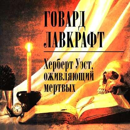 Обложка «Херберт Уэст, оживляющий мертвых»