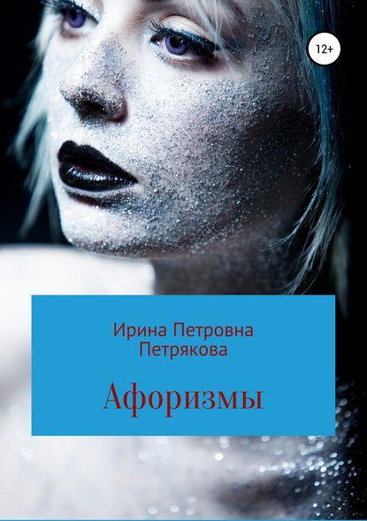 Обложка «Афоризмы»
