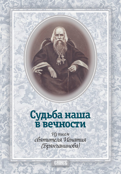Обложка «Судьба наша в вечности. Из писем святителя Игнатия (Брянчанинова)»