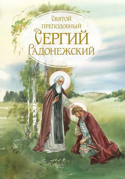 Обложка «Святой Преподобный Сергей Радонежский. Жизнеописание»