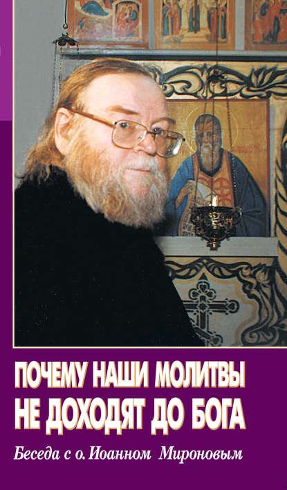 Обложка «Почему наши молитвы не доходят до Бога. Беседа с о. Ионном Мироновым»