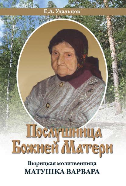 Обложка «Послушница Божией Матери. Вырицкая молитвенница Матушка Варвара. Жизнеописание»