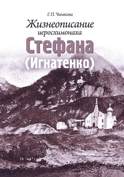 Обложка «Жизнеописание иеросхимонаха Стефана (Игнатенко)»