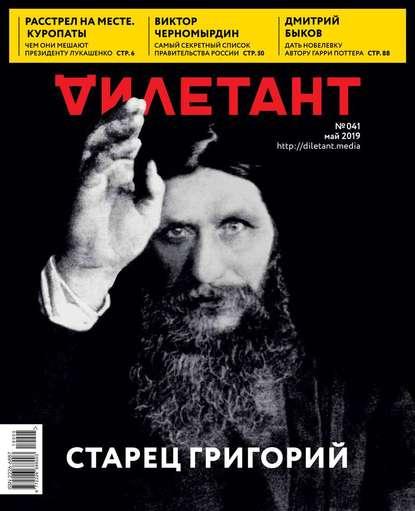 Обложка «Дилетант 41»