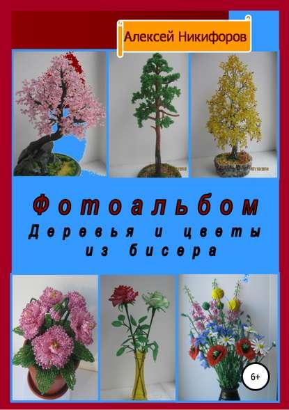 Обложка «Фотоальбом деревья и цветы из бисера»