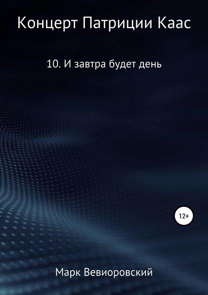 Обложка «Концерт Патриции Каас. 10. И завтра будет день»