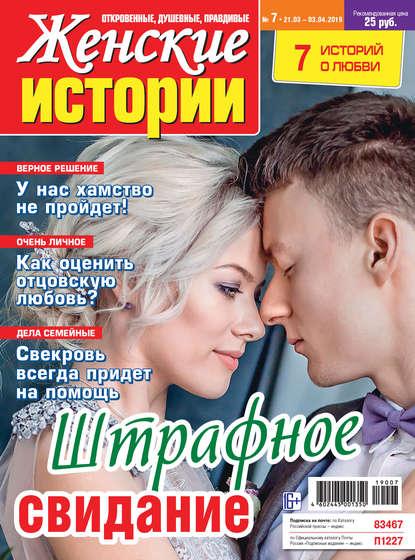 Обложка «Женские истории №07/2019»