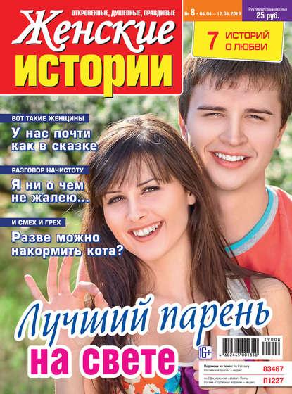 Обложка «Женские истории №08/2019»