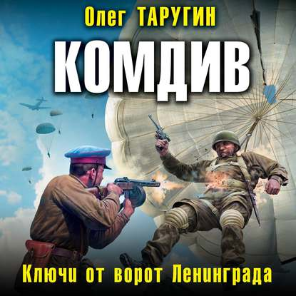 Обложка «Комдив. Ключи от ворот Ленинграда»