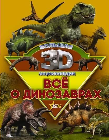 Обложка «Всё о динозаврах»