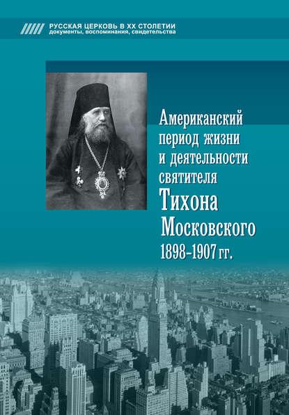 Обложка «Американский период жизни и деятельности святителя Тихона Московского 1898-1907 гг.»