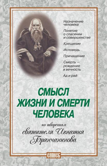 Обложка «Смысл жизни и смерти человека. По творениям святителя Игнатия Брянчанинова»