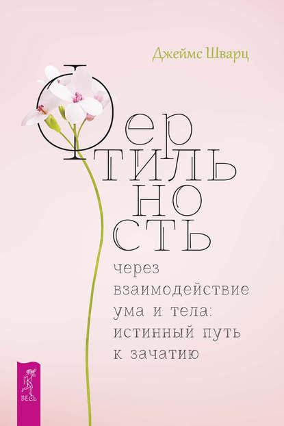 Обложка «Фертильность через взаимодействие ума и тела: истинный путь к зачатию»