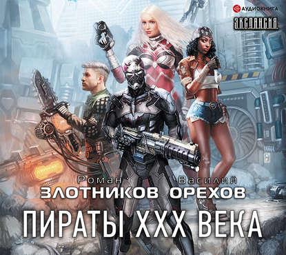 Обложка «Пираты XXX века»