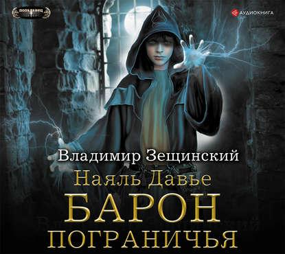 Обложка «Наяль Давье. Барон пограничья»