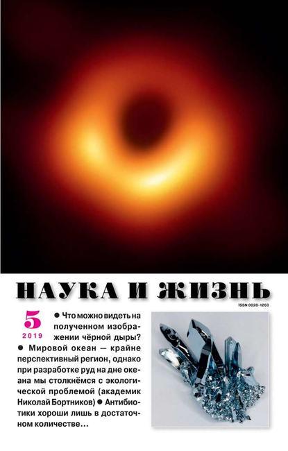 Обложка «Наука и Жизнь 05-2019»