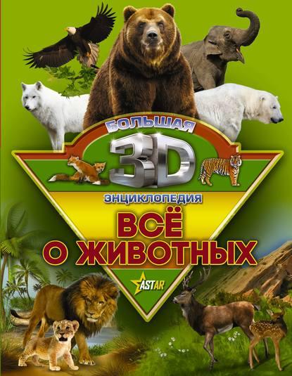 Обложка «Всё о животных»