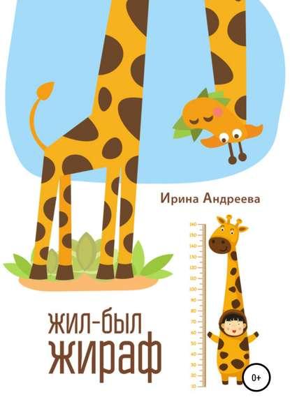 Обложка «Жил-был жираф»