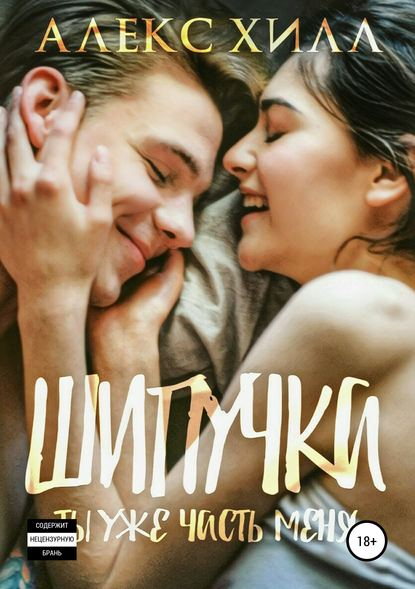 Обложка «Шипучка. Ты уже часть меня»