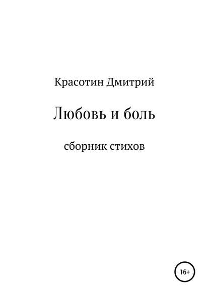 Обложка «Любовь и боль»