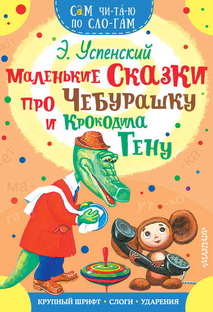 Обложка «Маленькие сказки про Чебурашку и Крокодила Гену»