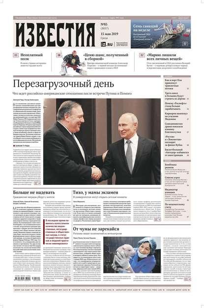 Обложка «Известия 85-2019»
