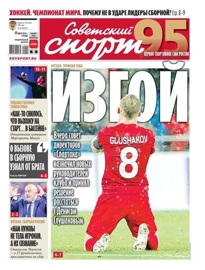 Обложка «Советский Спорт (Федеральный выпуск) 82-2019»
