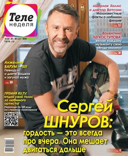 Обложка «Теленеделя. Журнал о Знаменитостях с Телепрограммой 20-2019»