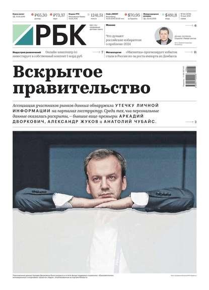 Обложка «Ежедневная Деловая Газета Рбк 64-2019»
